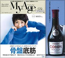 MyAge 2017 秋冬号 Vol.13