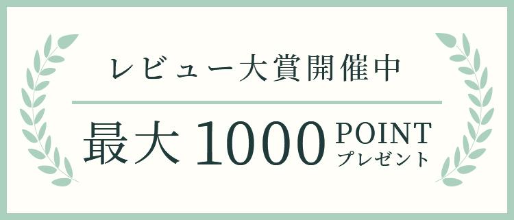 レビュー大賞開催中 最大1000POINTプレゼント