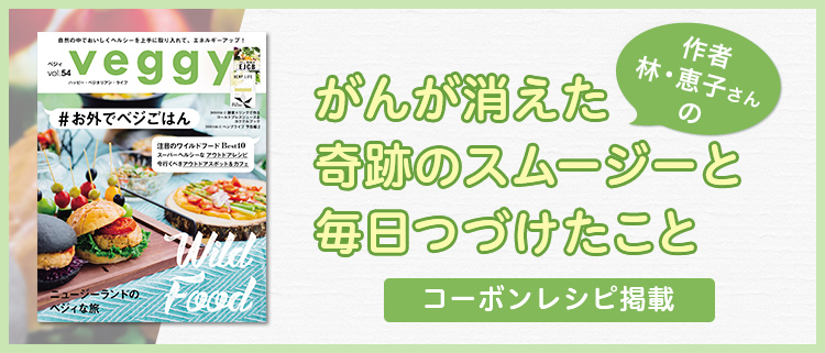 がんが消えた奇跡のスムージーと毎日つづけたこと 作者 林・恵子さんのコーボンレシピ掲載