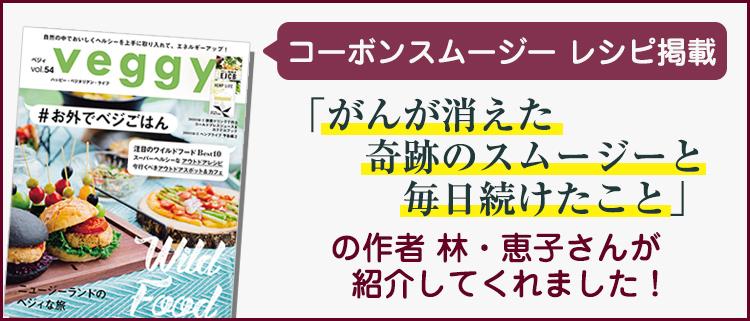 コーボンスムージーレシピ掲載「がんが消えた奇跡のスムージーと毎日つづけたこと」の作者 林・恵子さんが紹介してくれました!