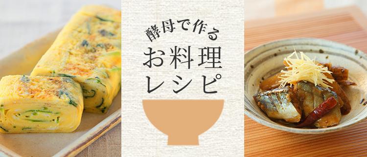 酵母で作る お料理レシピ