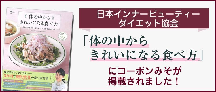 日本ダイエットビューティーダイエット協会「体の中からきれいになる食べ方」にコーボンみそが掲載されました!