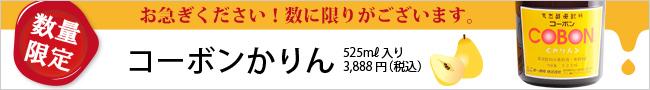お急ぎください!数に限りがございます。数量限定 コーボンかりん 525ml入り/3,888円(税込)