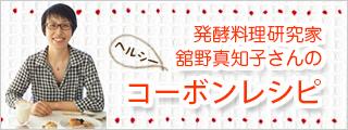 舘野真知子さんのヘルシーコーボンレシピ