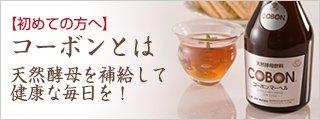 【初めての方へ】コーボンとは 天然酵母を補給して健康な毎日を!