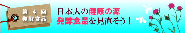 日本人の健康の源 発酵食品を見直そう