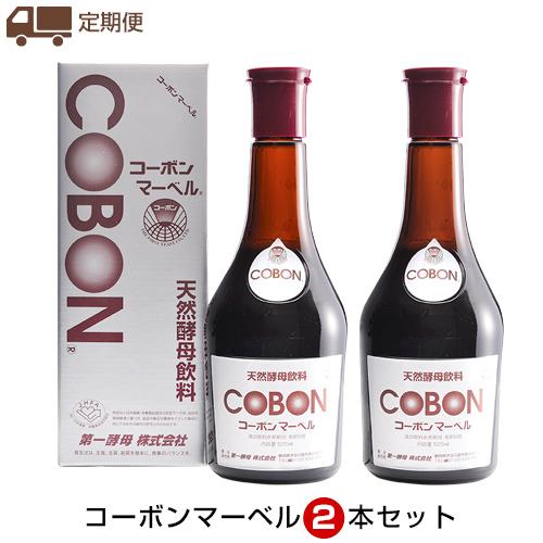 【定期購入】コーボンマーベル 525ml×2本     セット