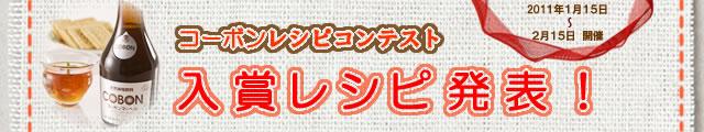 コーボンレシピコンテスト 入賞レシピ発表