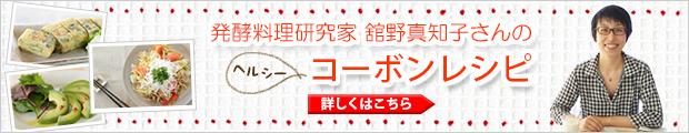 発酵料理研究家 舘野真知子さんのヘルシーコーボンレシピ
