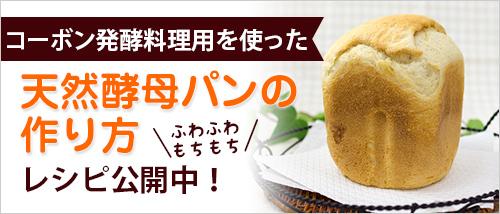 コーボン発酵料理用を使った天然酵母パンの作り方 レシピ公開中!