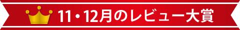 11・12月のレビュー大賞