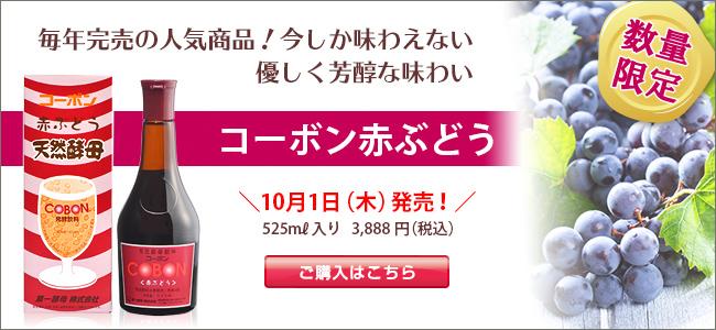 数量限定 コーボン赤ぶどう 10月1日(木)発売