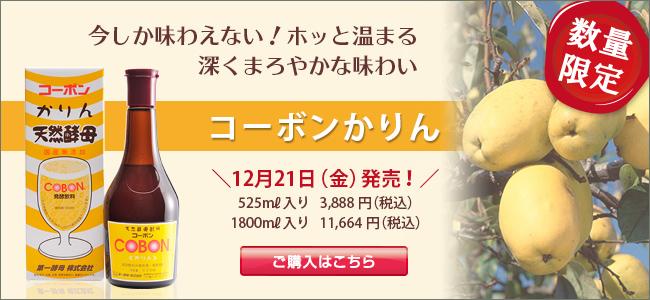 数量限定 コーボンかりん 12月21日(金)発売