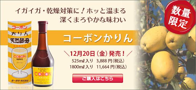 数量限定 コーボンかりん 12月20日(金)発売