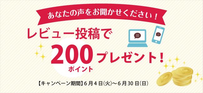 レビュー投稿で200ポイントプレゼント! 【キャンペーン期間】6月4日(火)〜6月30日(日)